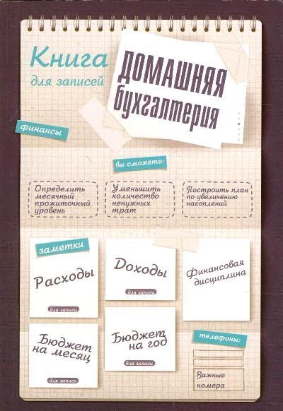 Домашняя бухгалтерия: Книга для записей