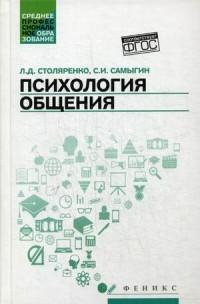 Психология общения: учебник