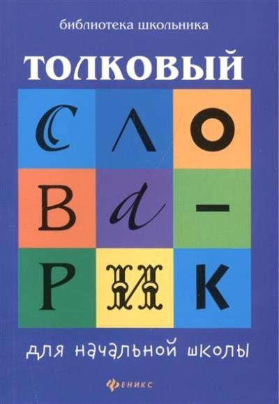 Толковый словарик для начальной школы