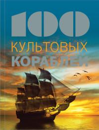 100 культовых кораблей