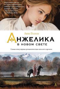 Анжелика в Новом Свете: Роман