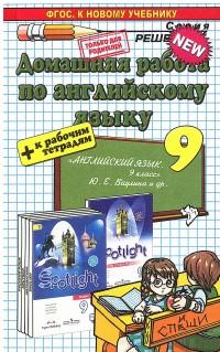 Английский язык. 9 класс: Домашняя работа к учеб. Ваулиной Ю.Е.+ р/т ФГОС