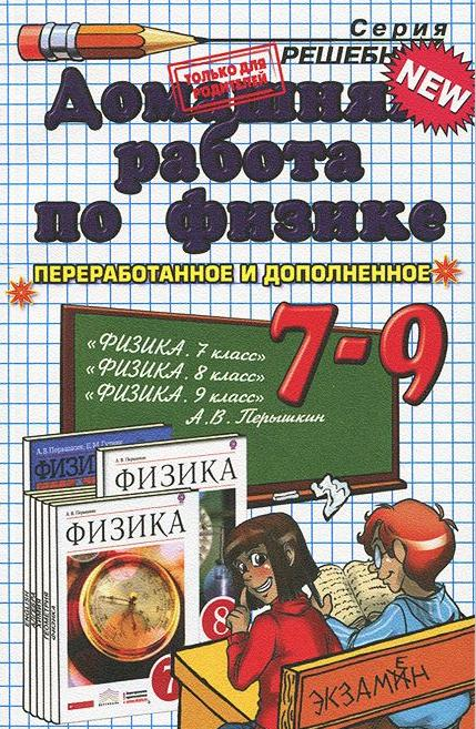 Физика. 7-9 кл.: Домашняя работа к учебникам Перышкина 7,8,9 классы ФГОС