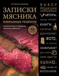 Записки мясника. Избранные рецепты: рецепты блюд из говядины, свинины, бар