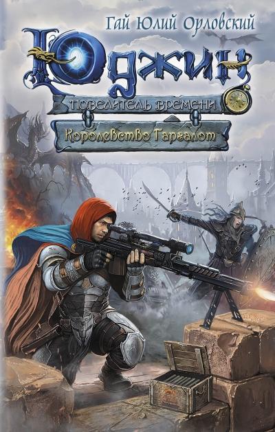 Юджин - повелитель времени: Книга 8: Королевство Гаргалот