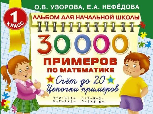 30000 примеров по математике. 1 кл.: Счет до 20 , цепочки примеров