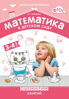 Математика в детском саду: Сценарии занятий с детьми 3-4 лет ФГОС