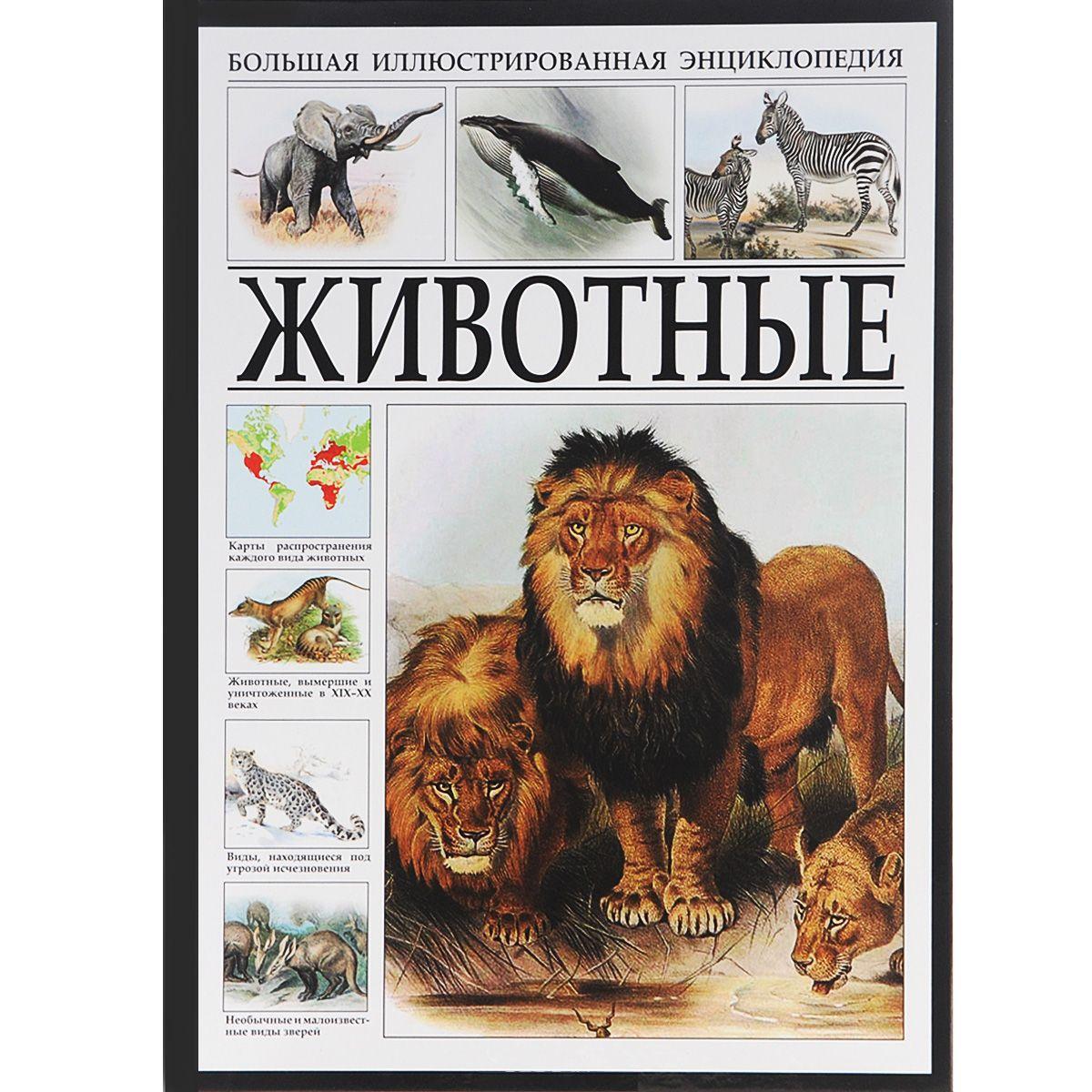 Животные: Большая иллюстрированная энциклопедия