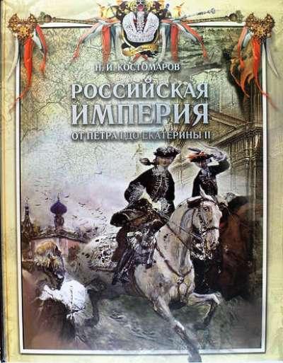 Российская империя от Петра I до Екатерины II: Русская история в жизнеописа