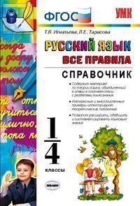 Русский язык. 1-4 класс: Все правила. Справочник ФГОС