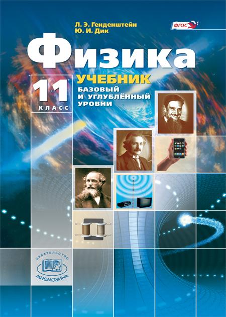 Физика. 11 кл.: Учебник: В 3 ч.: Базовый и углубленный уровни ФГОС