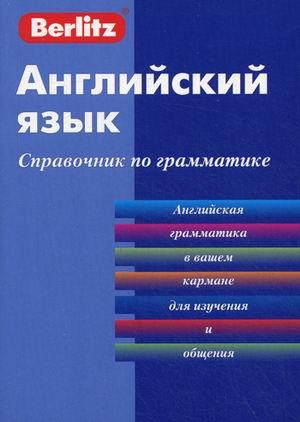 Английский язык: Справочник по грамматике
