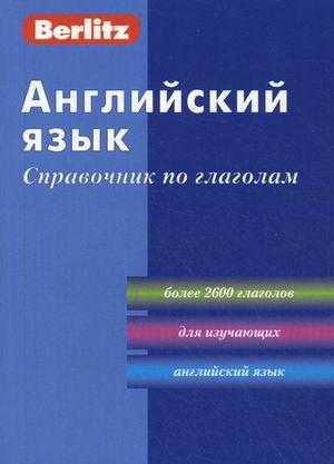 Английский язык: Справочник по глаголам