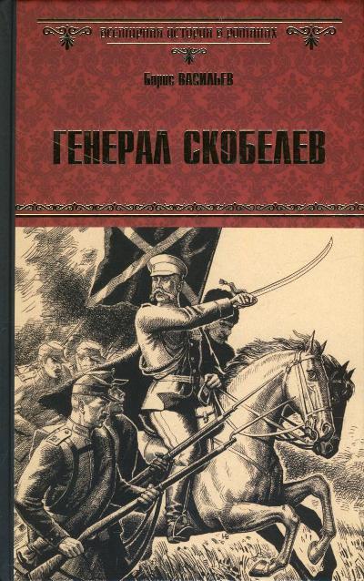 Генерал Скобелев: Роман
