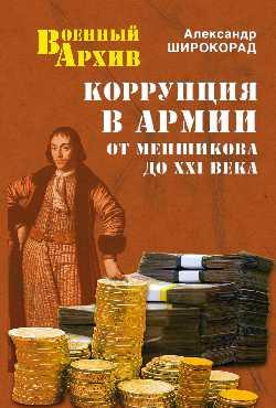 Коррупция в армии. От Меншикова до XXI в.