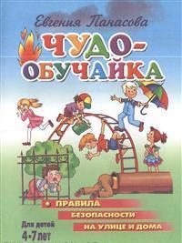 Чудо-обучайка: Правила безопасности на улице и дома: Для детей 4-7 лет
