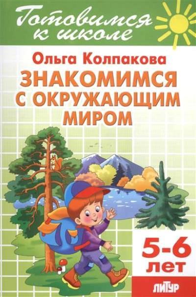 Знакомимся с окружающим миром: Тетрадь для детей 5-6 лет