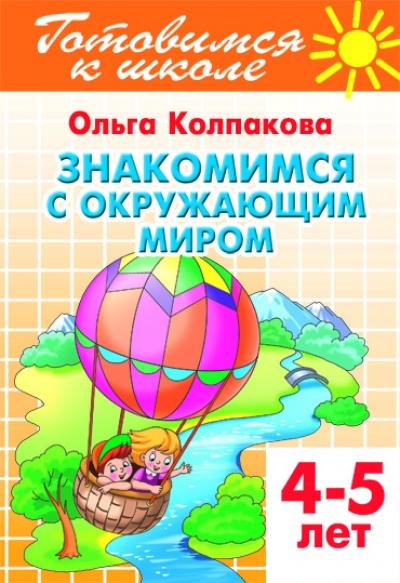 Знакомимся с окружающим миром: Тетрадь для детей 4-5 лет