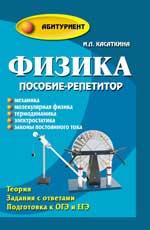 Физика: Пособие-репетитор: Механика, молекулярная физика, термодинамика, эл