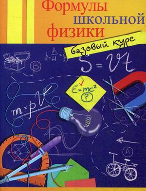 Формулы школьной физики: Базовый курс