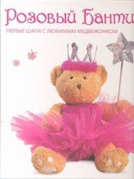 Розовый Бантик: Первые шаги с любимым медвежонком