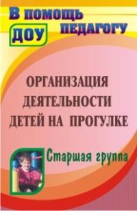 Организация деятельности детей на прогулке. Старшая группа