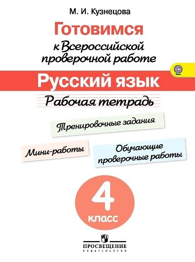 Русский язык. 4 класс: Рабочая тетрадь ФГОС