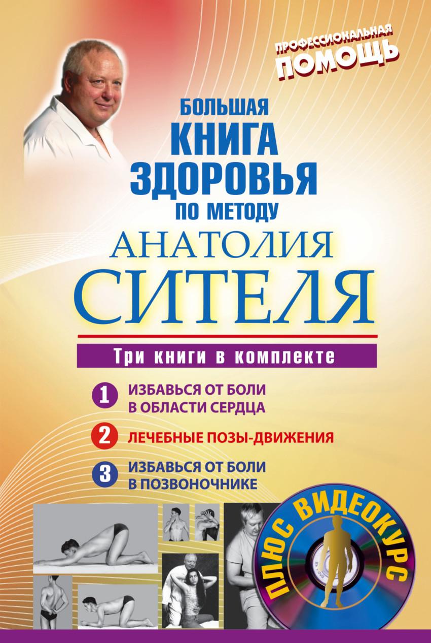 Большая книга здоровья по методу Анатолия Сителя. Три книги в комплекте