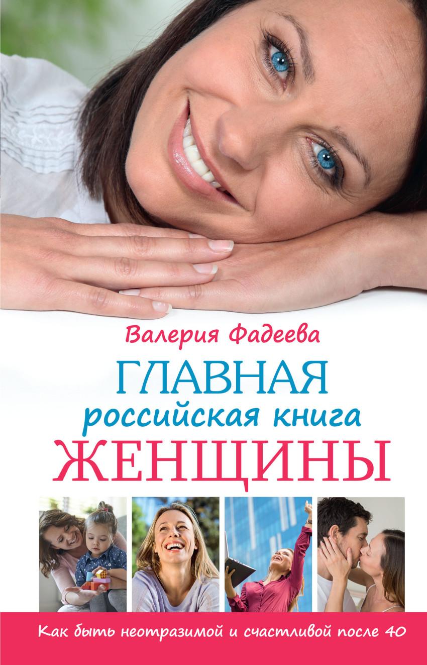 Главная российская книга женщины. Как быть неотразимой и счастливой после 4