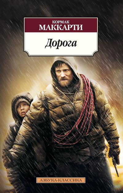 Дорога: Роман