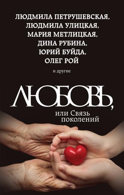 Любовь, или Связь поколений