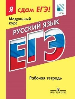 ЕГЭ 2016. Русский язык: Я сдам ЕГЭ! Модульный курс: Рабочая тетрадь