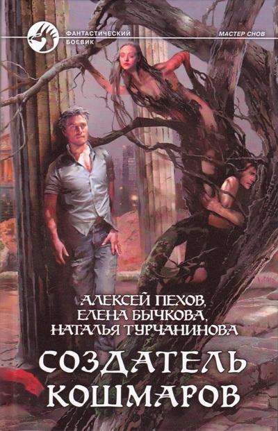 Создатель кошмаров: Фантастический роман