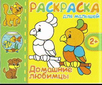 Раскраска Раскраска для малышей Домашние любимцы