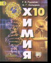 Химия. 10 кл.: Учебник: Базовый уровень ФГОС /+870875/