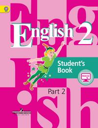 Английский язык. 2 кл.: Учебник: В 2 ч. Ч.2 ФГОС /+755587