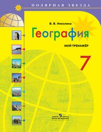 География. 7 кл.: Мой тренажер: Пособие для учащихся /+796648/