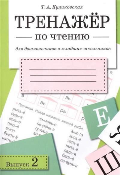 Тренажер по чтению: Для дошкольников и младших школьников. Выпуск 2