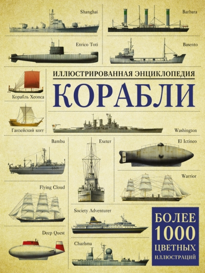 Корабли: Иллюстрированная энциклопедия