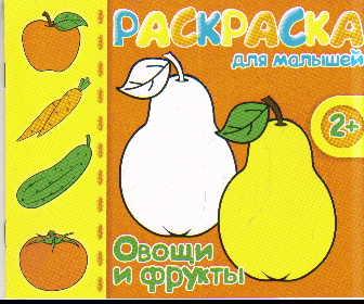 Раскраска Раскраска для малышей Овощи и фрукты