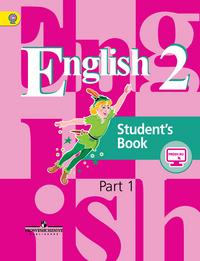 Английский язык. 2 кл.: Учебник: В 2 ч. Ч.1 ФГОС