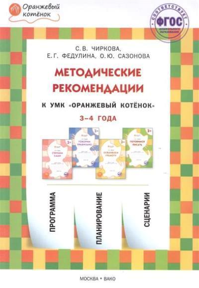 """Методические рекомендации к УМК """"Оранжевый котёнок""""для занятий с детьми 3-4"""