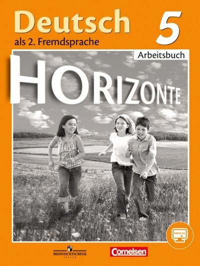Немецкий язык. 5 кл.: Рабочая тетрадь /+532173/