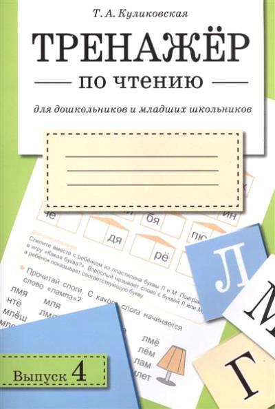 Тренажер по чтению: Для дошкольников и младших школьников. Выпуск 4