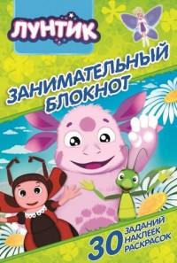 Занимательный блокнот № ДРТР 1508 Лунтик и его друзья