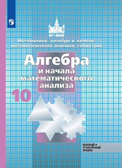 Алгебра и начала математического анализа. 10 кл.: Учебник ФГОС /+797143/