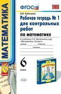 Математика. 6 класс: Рабочая тетрадь № 1 для контрольных работ ФГОС