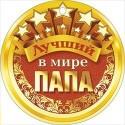 Медаль 066.520 Лучший в мире папа! мал бум глит звезды