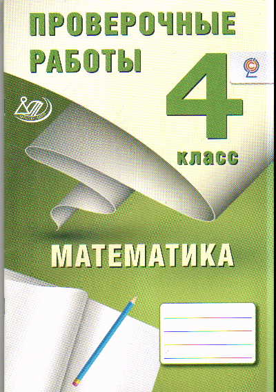 Математика. 4 кл.: Проверочные работы ФГОС
