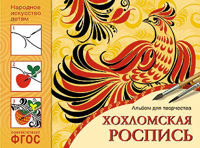 Хохломская роспись. Альбом для творчества ФГОС